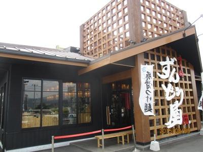ずんどう店20150809