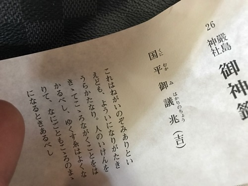 おみくじ20190103