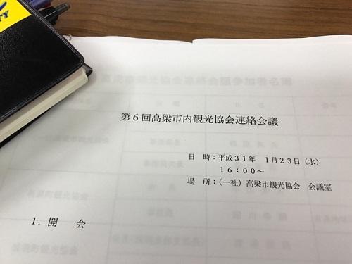 連絡20190123