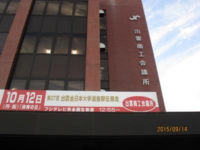 出雲会議所20150914