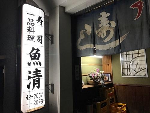 魚清120190221
