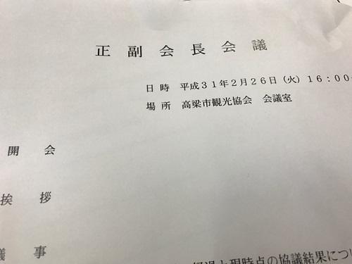 正副20190226