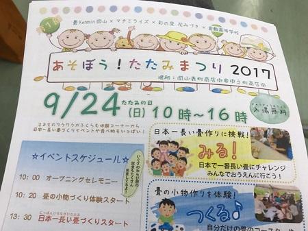 岡山会合220170729