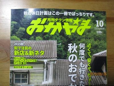 タウン表紙20150926