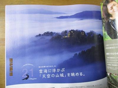 タウン雲海20150926