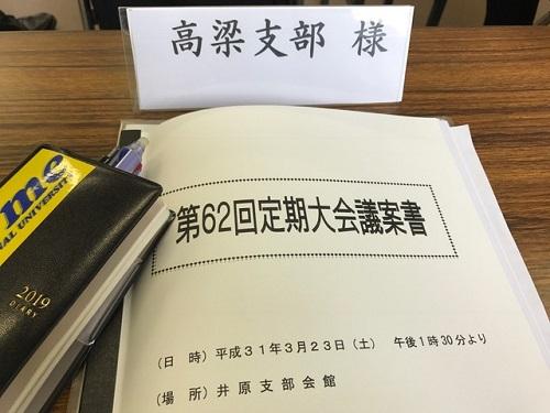 井原支部220190323