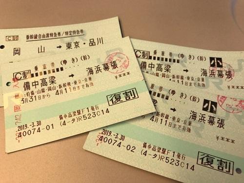 切符20190331