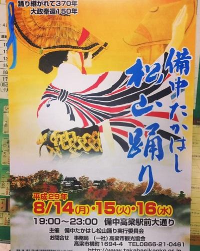 松山踊りポスター20170813
