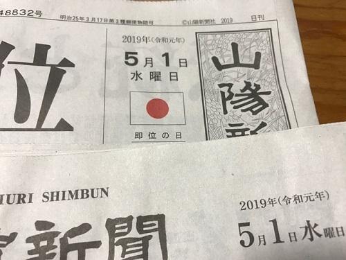 新聞20190501