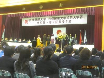 卒業式20140322