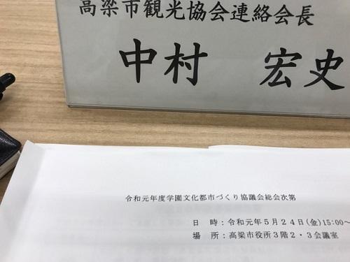 学園文化20190524