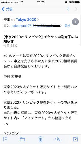 チケット220190527