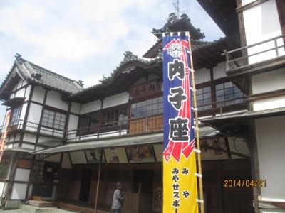 内子座20140421