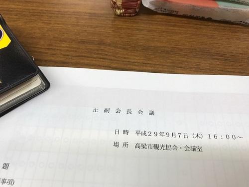 正副会長20170907