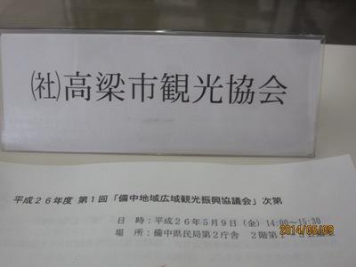 倉敷会議20140509
