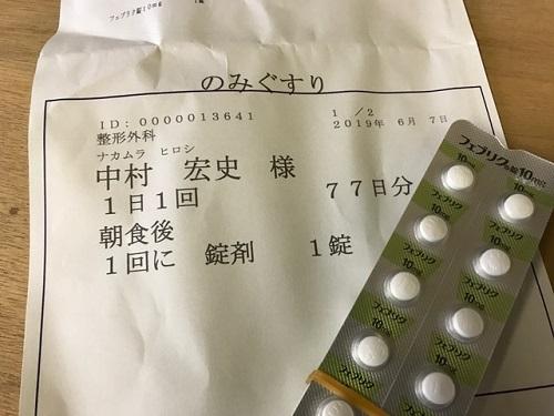 薬20190607