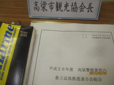 警察会議20140528