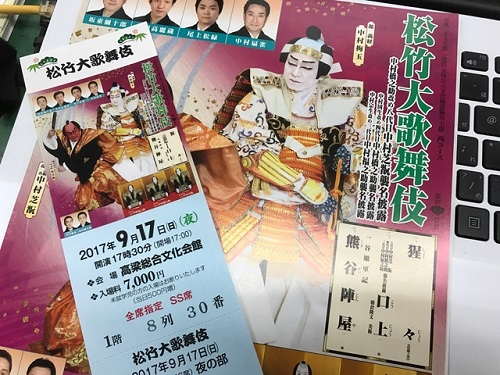 松竹120170919