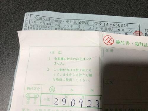 切符20170923