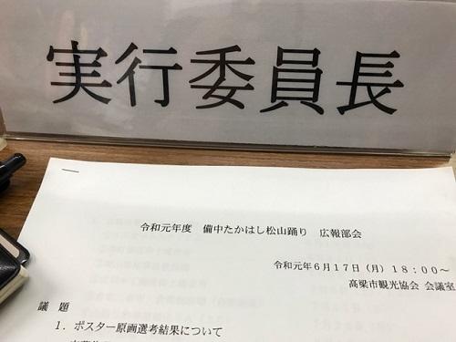 広報20190617