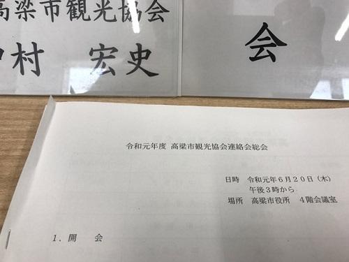 連絡会20190620