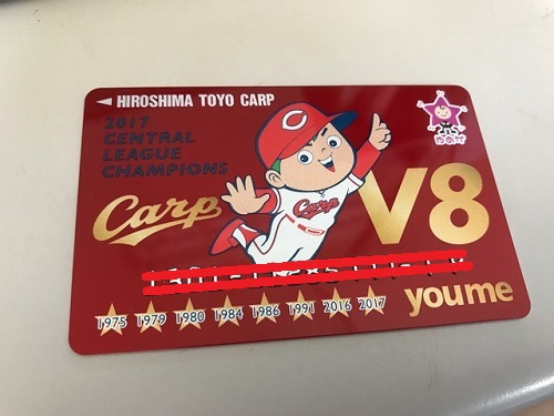 カープカード20170928