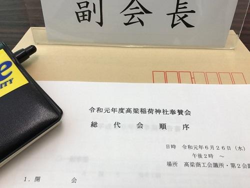 稲荷20190626