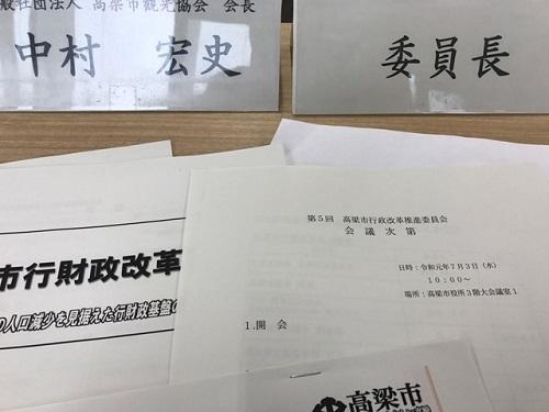 行政改革20190703