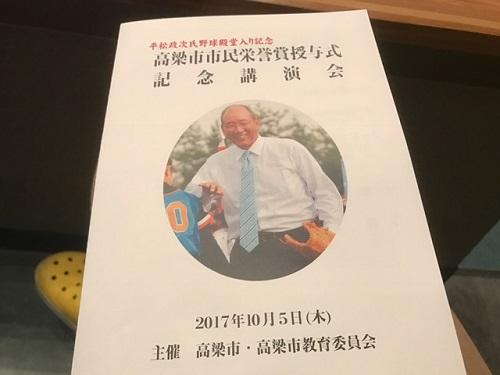 平松20171005