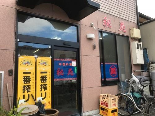 秘苑20171020