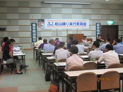 第3回実行委員会20140801