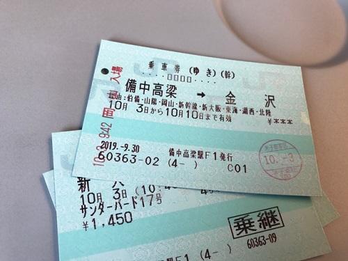 切符20191003