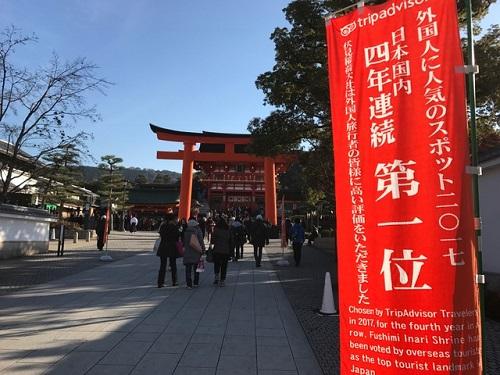 伏見稲荷120171209