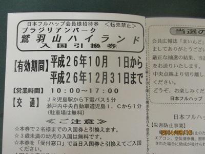 フルハップ鷲羽山20140916
