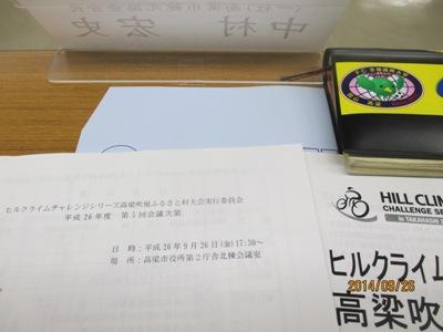 ヒルクライム最終20140926