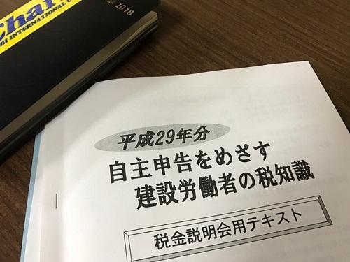 税金20180202