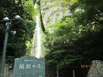 絹掛の滝20141015