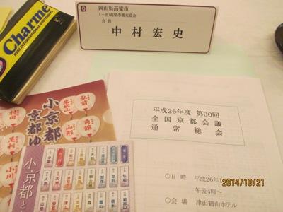 津山京都220141021