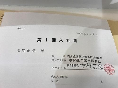 入札20180213