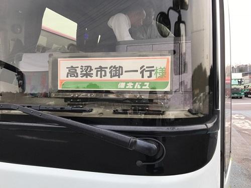 バス20180218