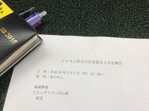 シャルム20180302