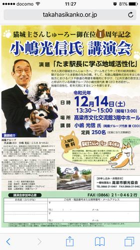 講演会20191212