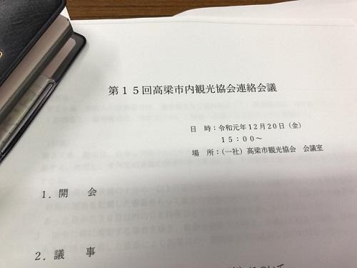 連絡会20191220