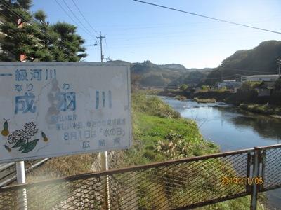視察成羽川20141105