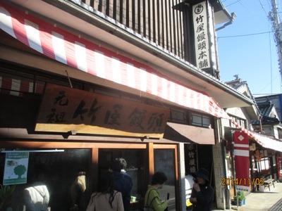 視察竹屋饅頭20141105