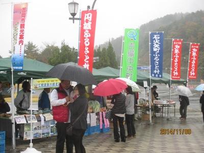 SAふるさと村20141109