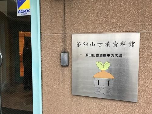 茶臼山120200112