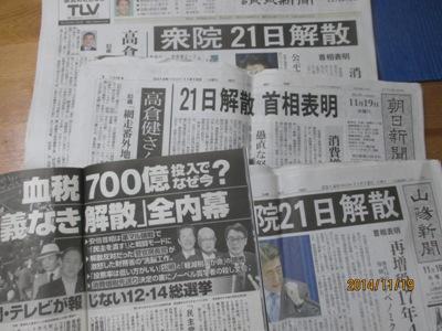 新聞雑誌20141119