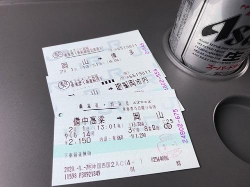 新幹線20200201
