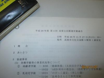 公民館会議20141127